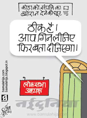 madhu koda, indian political cartoon, corruption cartoon, corruption in india, meira kumar cartoon, parliament
