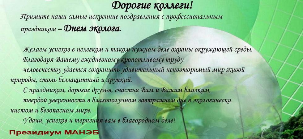 Поздравления с днём эколога
