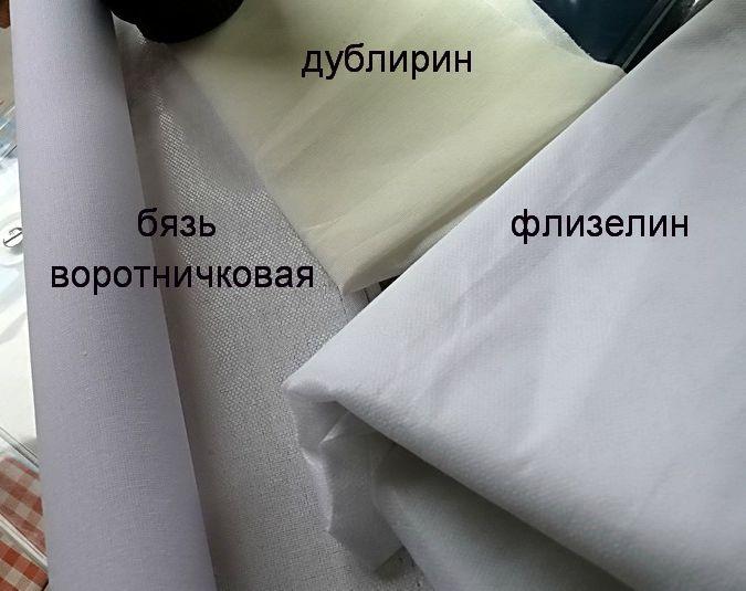 прокладочные материалы