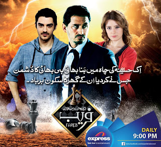 Fraib Drama Express Entertainment Pakistan