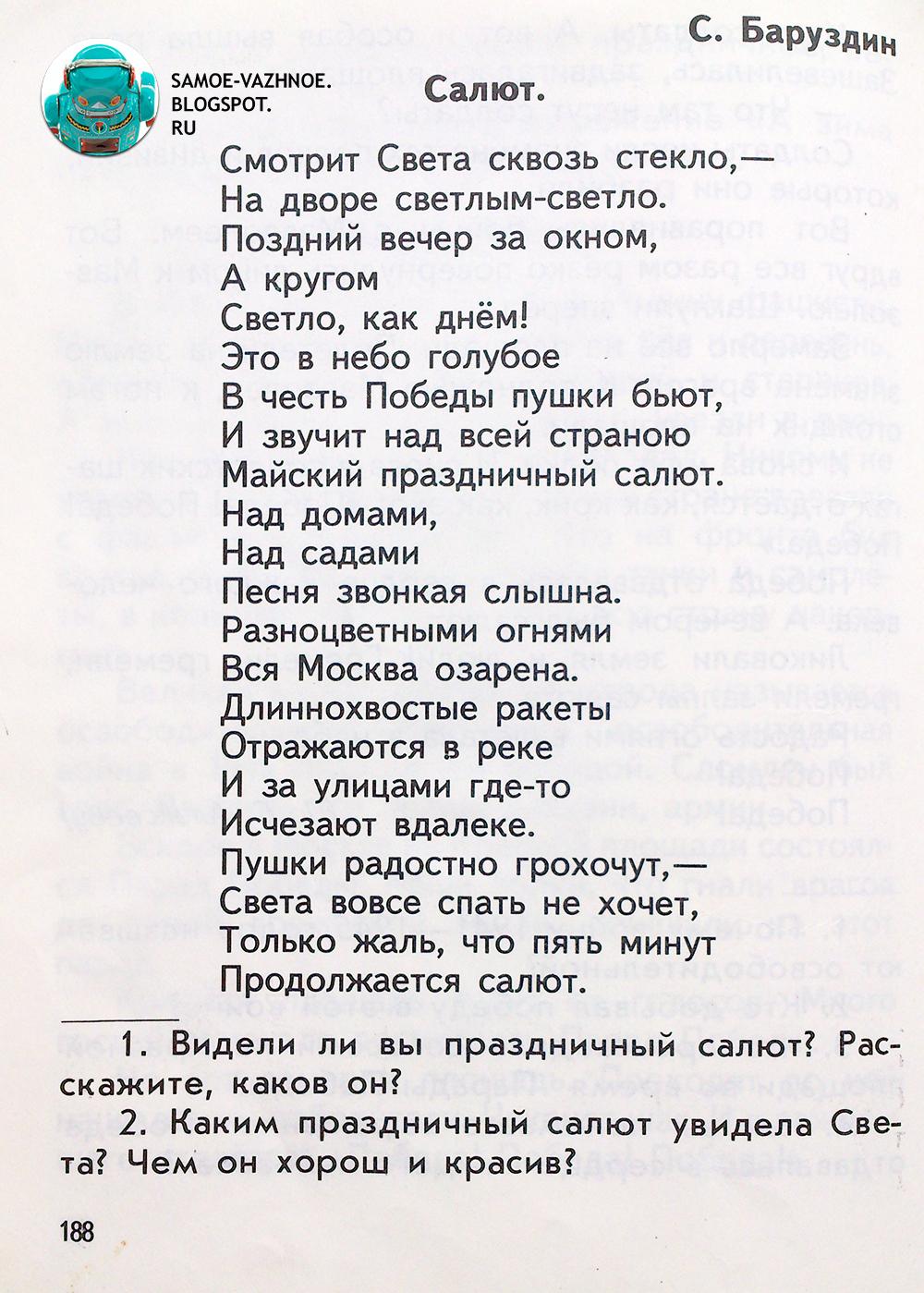 Советские школьные учебники первоклашки литература 1 класс начальная школа