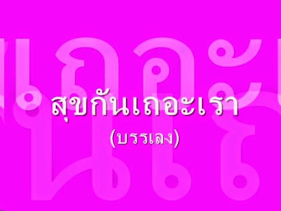 เถอะ Suda Rangkupan (สุขกันเถอะเรา เสรีไทย)