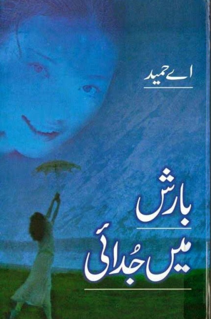 Barish mein judai novel by A.Hameed pdf.