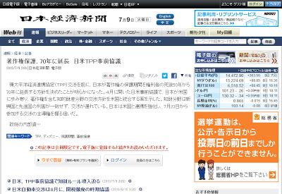 日経新聞記事「著作権保護、70年に延長 日米TPP事前協議 」