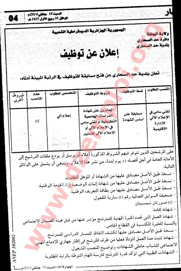 إعلان مسابقة توظيف في بلدية حد الصحاري دائرة حد الصحاري ولاية الجلفة جانفي Djelfa2ar.JPG
