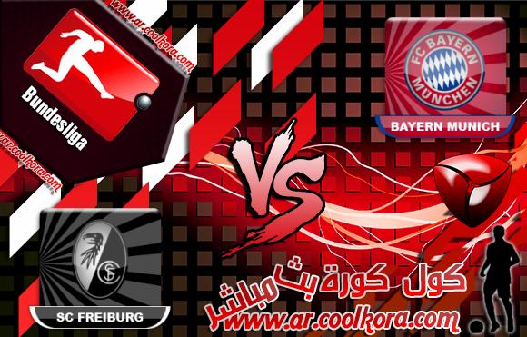 مشاهدة مباراة بايرن ميونخ وفرايبورج بث مباشر 27-8-2013 الدوري الألماني Bayern Munich vs Freiburg