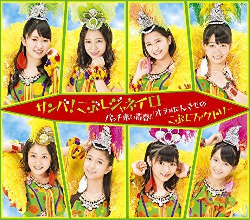 [Single] こぶしファクトリー – サンバ! こぶしジャネイロ/バッチ来い青春! /オラはにんきもの (2016.07.27/MP3/RAR)