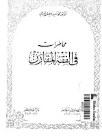 Donwload Kitab Muhadharat fi Fiqh al-Islam al-Muqaran karangan Syeikh Sa'id Ramadhan al-Buthy محاضرات في الفقه المقارن