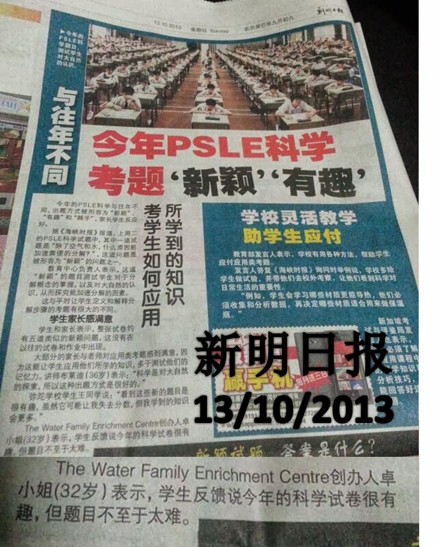 Media: 新明日报 13/10/2013