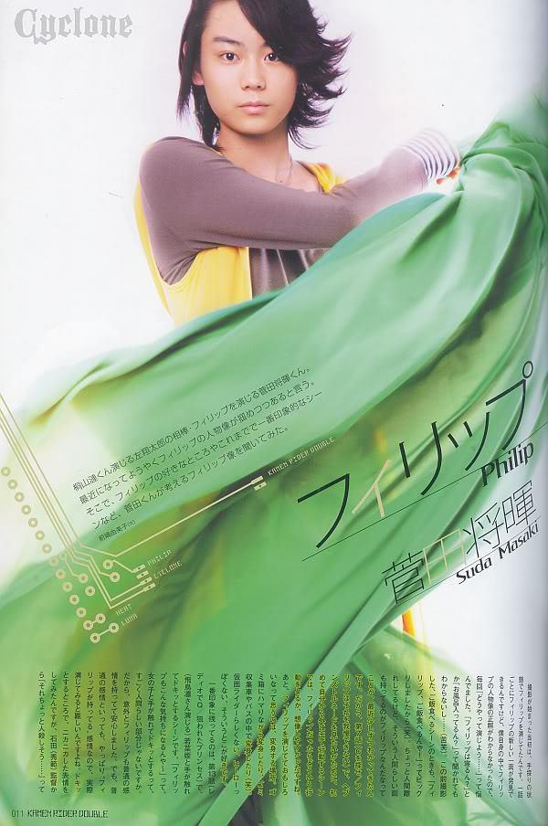 Masaki suda & Kiriyama renn: Kamen rider WWW