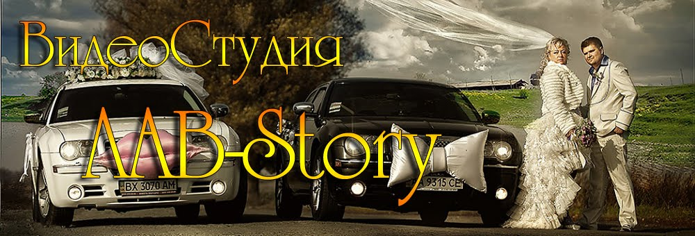 "Видеостудия ""ЛАВ-Story"" Лунинец - Микашевичи - Беларусь"