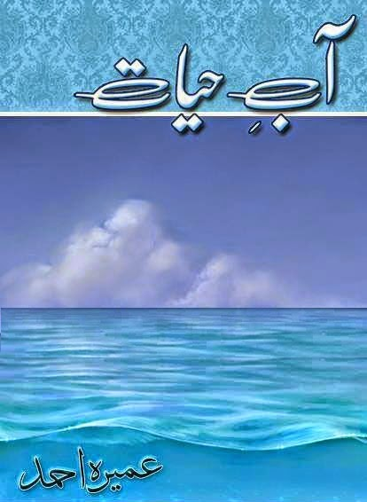 Aab e hayat by Umaira Ahmed episode 4 Online Reading
