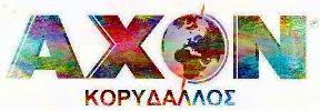 AXON ΚΟΡΥΔΑΛΛΟΣ