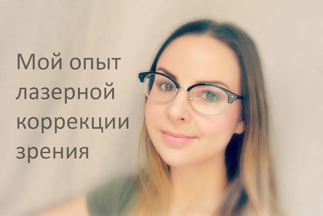 Как сделать зрение четче
