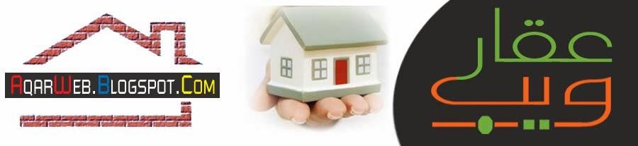 شقق للبيع أوالإيجار,محلات,أراضى,عقار ويب -aqarweb.blogspot.com