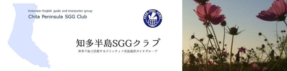 知多半島SGGクラブ