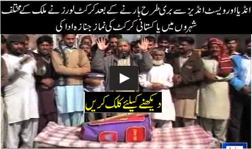 Pakistani Cricket fans offers symbolic funeral prayers after loss World Cup matches against India & West Indies
