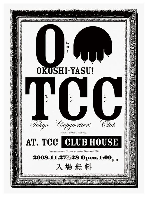 東京コピーライターズクラブ  ///  おこしやす!TCC  ///  Campaign