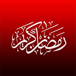 Pengertian Ramadhan