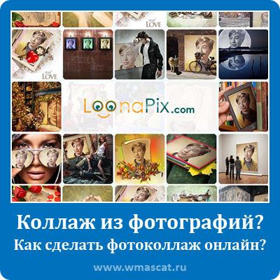 Коллаж из фотографий. Как сделать фотоколлаж онлайн?