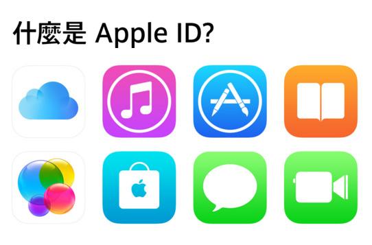 不小心忘記 Apple ID 安全問題答案怎麼辦