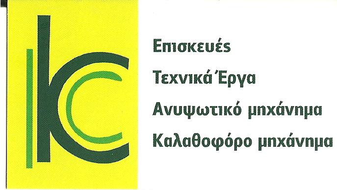 ΚΑΤΣΑΡΑΣ Π&Ε Ο.Ε