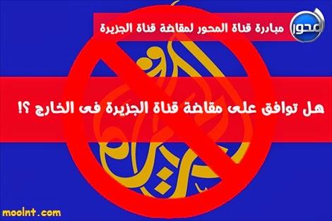 تفاصيل مبادرة برنامج 90 دقيقة لمقاضاة قناة الجزيرة دوليا