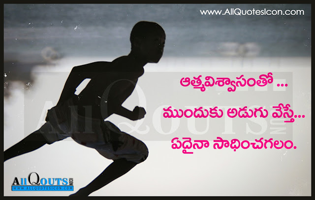 Telugu-Inspiration -Quotes-Images-Motivation-Inspiration-Thoughts-Sayings