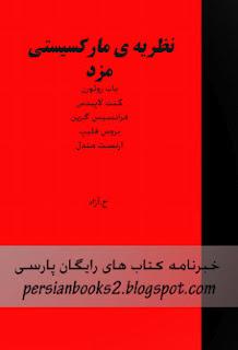 نظریه ی ماركسیستی مزد - باب روثورن ، كنت لاپیدس ، فرانسیس گرین ، بروس فلیپ ، ارنست مندل ، ح.آزاد