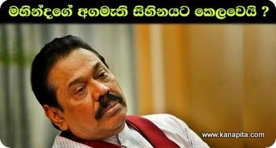 mahinda-or-sri-lankan-speaker-chamal