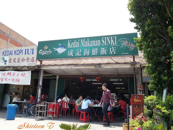 Sinki Seafood Restaurant @ Selangor