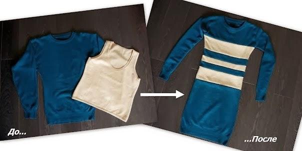 Перешиваем свитер - в тунику. Sweater tunic