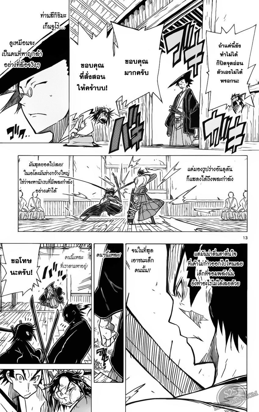 อ่านการ์ตูน Joujuu Senjin Mushibugyo 1 ภาพที่ 16
