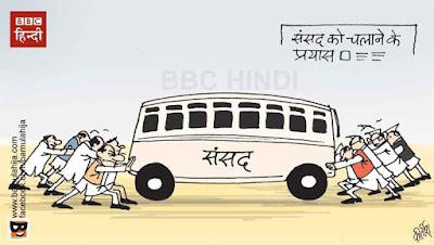 parliament, cartoons on politics, congress cartoon, bjp cartoon, indian political cartoon