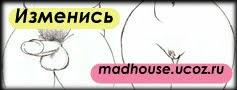 MadHouse - Страна чудес