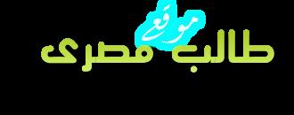 طالب مصرى