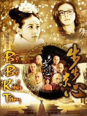 B B Kinh Tm - Bu Bu Jing Xin (2011) - FFVN - 40/40