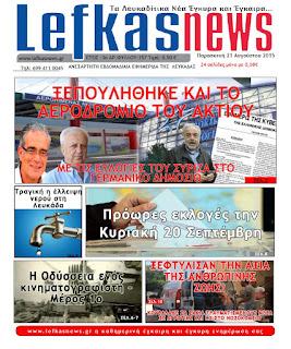NEO ΦΥΛΛΟ  ΑΡ. ΦΥΛΛΟΥ 157  ΚΥΚΛΟΦΟΡΕΙ  ΣΤΑ ΠΕΡΙΠΤΕΡΑ