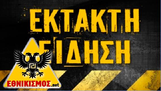 ΕΚΤΑΚΤΗ ΕΙΔΗΣΗ: Νέα οργανωμένη επίθεση στην ιστολελίδα της Χρυσής Αυγής