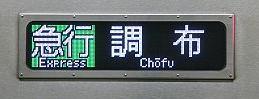京王電鉄 急行 調布行き 9000系行先