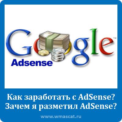 Как заработать с AdSense? Зачем я разметил AdSense?