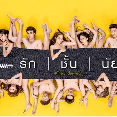 Hội Gỡ Rối Tơ Lòng, The Underwear