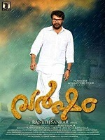 Watch Varsham (2014) DVDScr Malayalam Full Movie Watch Online Free Download
