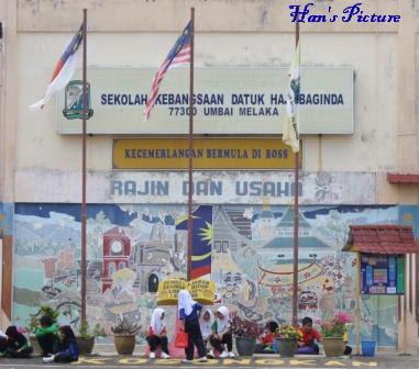 Tahniah Sekolah Kebangsaan Datuk Haji Baginda UPSR 2015
