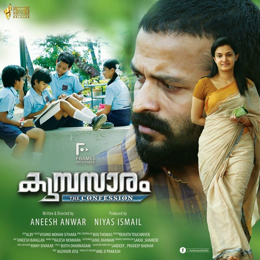 Kumbasaram 2015 Malayalam Movie