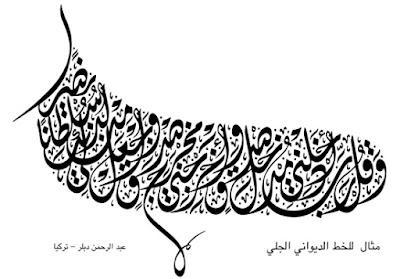Jali Diwani Al Israa 80