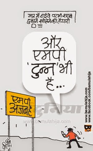 mp, Shivraj singh Cauhan, common man cartoon, cartoons on politics, indian political cartoon