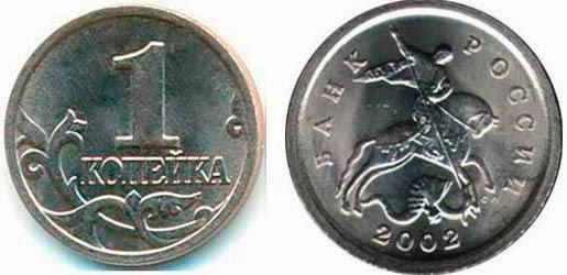 Редкие копеечные монеты современной россии 5 гривен евро 2012 цена