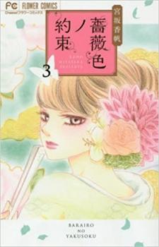 Barairo no Yakusoku Manga