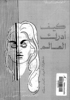 """تحميل كتاب """"كيف أدرك العالم"""" (مذكرات عمياء - صماء - بكماء) لـ أولغا سكوروكودوفا"""
